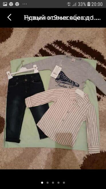 Детская одежда и обувь - Кок-Ой: Детский комплект от 9 месяцев до 2. 2.5 года смотря какой ребенок