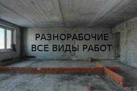 Разнорабочие. в Бишкек