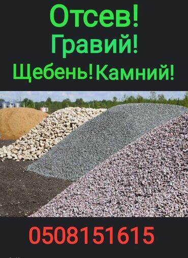 Другие строй услуги - Ак-Джол: Отсев!Гравий!Щебень!Камний!и многое другое!Доставка предоставляется на