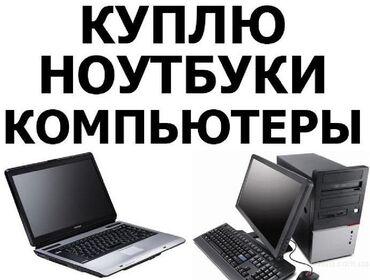 Куплю ноутбуки, компьютеры, ультрабуки, нетбуки, мониторы, принтеры