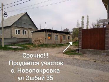 Земельные участки - Кыргызстан: Продается участок соток Собственник, Красная книга, Тех паспорт, Договор купли-продажи