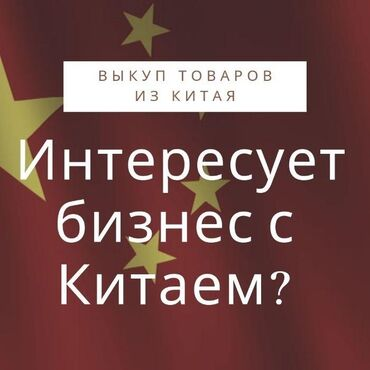 Работа в онлайн - Кыргызстан: Научу выкупать товары из китая.Как делать бизнес с китаем.Онлайн обуч