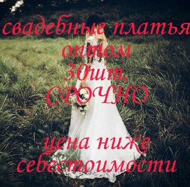Свадебные платья и аксессуары в Кыргызстан: Продаю свадебные. цена ниже себестоимости. 30 шт. срочно. торг уместен