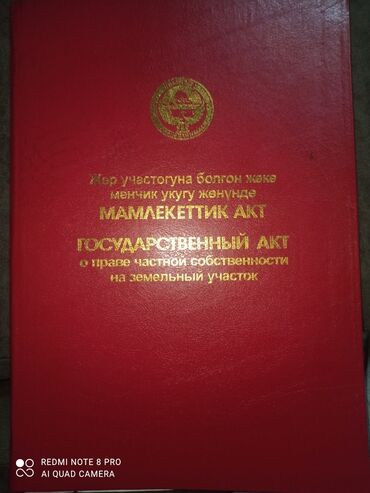 увлажнитель воздуха бишкек in Кыргызстан | АВТОЗАПЧАСТИ: 7 соток, Для строительства, Хозяин, Красная книга