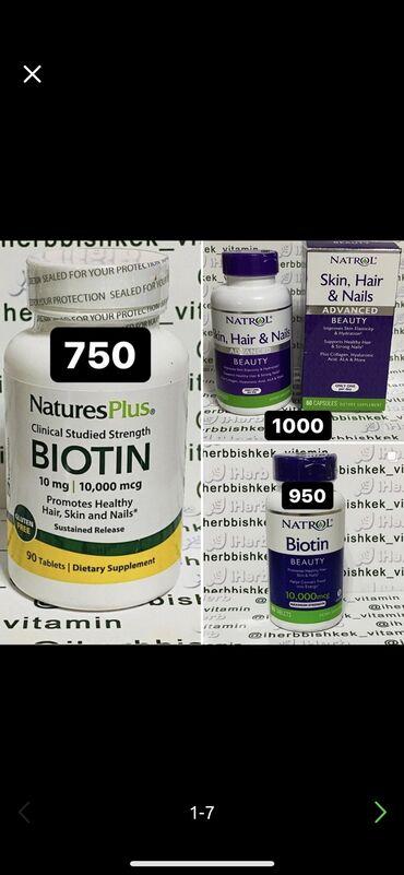 Биотин против выпадения волос, максимального действия, США, Айхерб
