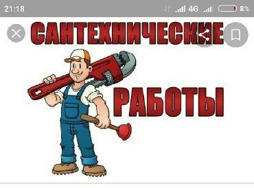 фотопечать-на-кафельной-плитки в Кыргызстан: Сантехник сантехник сантехник сантехник на выезд чистка канализации
