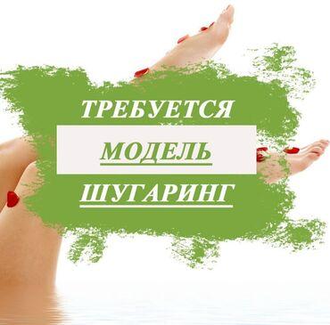 Лапы для ног - Кыргызстан: Доброго времени суток, девочки ❤️Требуется модели на бесплатный