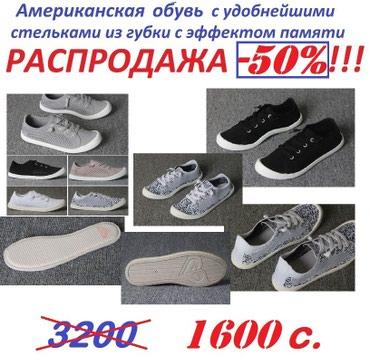 Мокасины в Кыргызстан: Финальная распродажа  отличной фирменной ОБУВИ! (Германия, США, Голлан