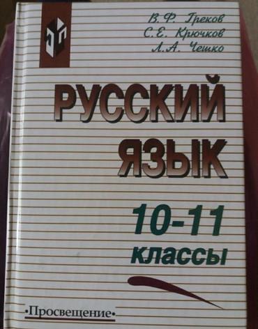 Русский язык 10 11 классы! ГРЕКОВ КРЮЧКОВ ЧЕШКО в Бишкек