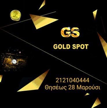 Αγορά Χρυσού Ενεχυροδανειστηριο Άμεσα Μετρητά