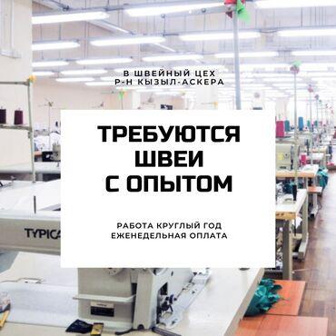 Швейный цех ищет заказчика - Кыргызстан: Швея Прямострочка. С опытом