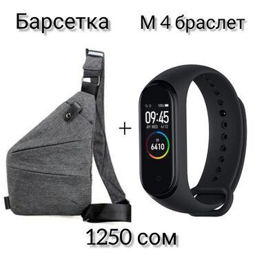 Акция!️ не пропусти!️ успей! Барсетка+Smart браслет М5 В дизайне нет