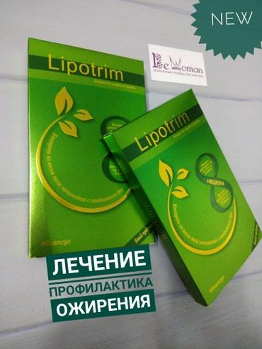 капсулы-для-похудения-фермент-для-удаления-жира-отзывы в Кыргызстан: Ещё одна НОВИНКА для тех, кто следит за фигурой.Капсулы Lipotrim