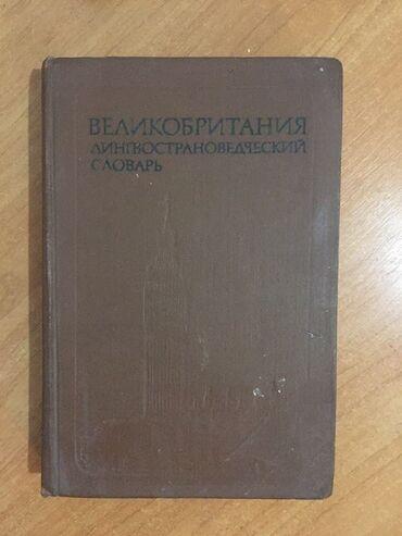 преподаватель в Кыргызстан: Словари английские, для самостоятельного обучения, для студентов и пре