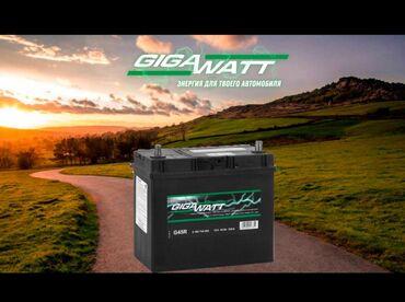 Аккумулятор GiGawatt Аккумуляторы на все виды авто Звоните не пишите