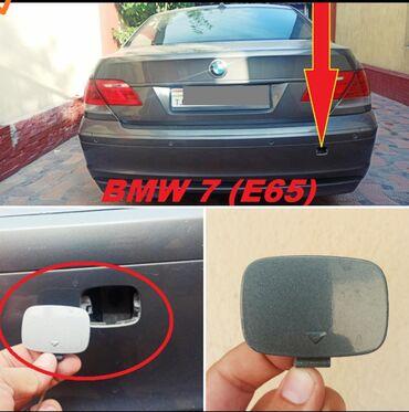 Задняя буксировочная заглушка от BMW 7 (E65)