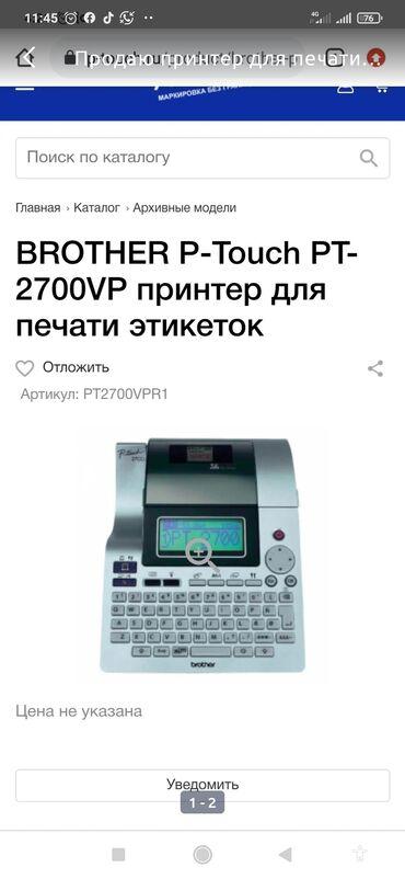 Продаю принтер для печати этикеток