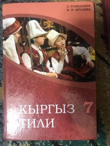 7-класстардын кыргызча китептери кыргыз тили-С.Усоналиев