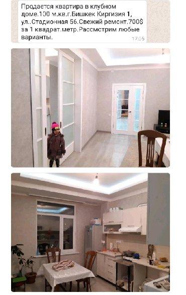 3 х комнатная квартира в бишкеке в Кыргызстан: Продается квартира: 5 комнат, 100 кв. м