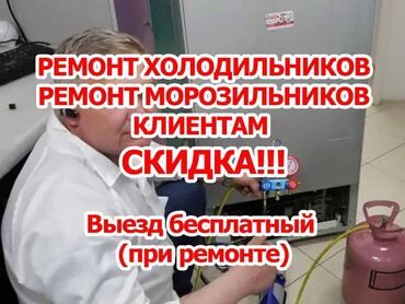 заправка газовых баллонов бишкек in Кыргызстан | ГАЗОВЫЕ БАЛЛОНЫ: Ремонт | Холодильники, морозильные камеры | С гарантией, С выездом на дом, Бесплатная диагностика