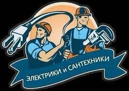 Услуги Сантехника Электрика Дима в Бишкек