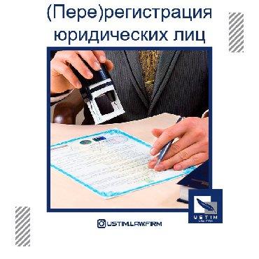 """Юридическая компания """"Юстим"""".Регистрация фирм """"ПОД КЛЮЧ"""".Срок"""