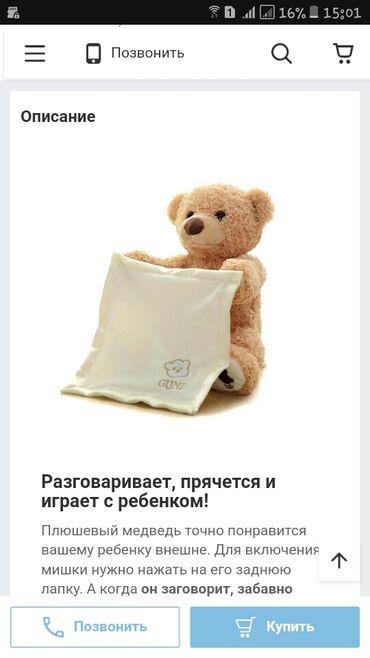Продаю или обмен новый Плюшевый медведь Разговаривает, прячется и