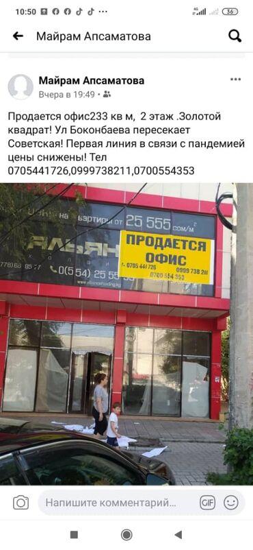 сниму помещение под столовую в Кыргызстан: Продается офисное помещение на ул. Боконбаева (пересечение ул. Тыныста