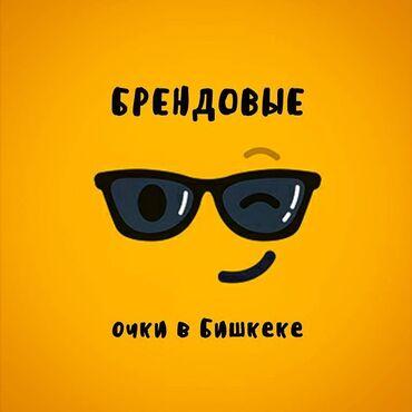очки для зрения бишкек in Кыргызстан | МАСКИ, ОЧКИ: Очки в Бишкеке, брендовые(мужские и женские) Все фото и цены скину на