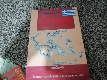 Knjige, časopisi, CD i DVD | Bor: Grcki jezik