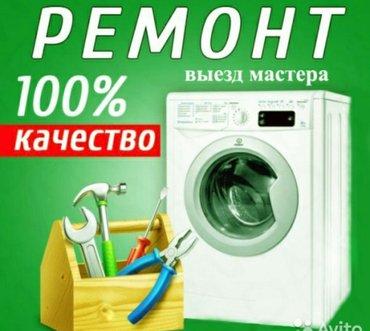 Производим профессиональный ремонт стиральных машин автомат, любого ур в Бишкек