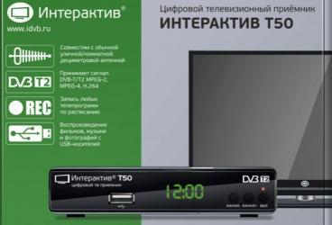 Другие игры и приставки в Кыргызстан: Внешний TV-тюнер Интерактив т50     доставка по городу бесплатно