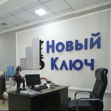 """Недвижимость - Бишкек: Агентство недвижимости """"Новый Ключ""""Требуется специалисты по продажам"""