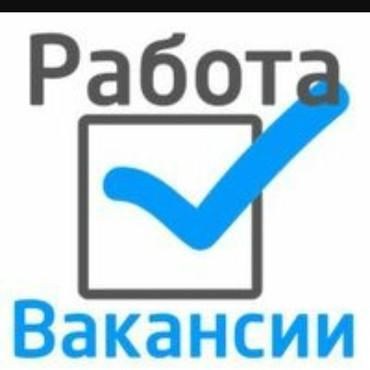 Требуется помощник ресепшен с 9:00 до 18:00 5/2 в Бишкек