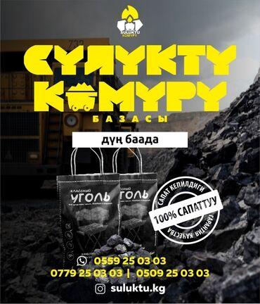 Визион групп ош - Кыргызстан: Уголь. Уголь. Уголь.  Уголь Сулюкта.   Сулукту комуру.   Кышка даярдыг