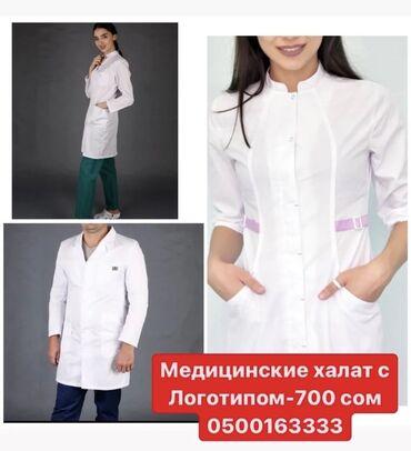 Медицинская одежда - Кыргызстан: Медицинские халаты с логотипом вашей компании     Доставка -КРУГЛОСУТО