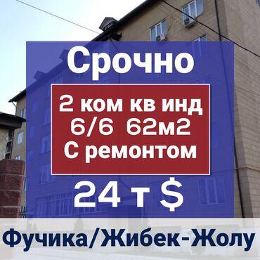 редуслим купить в бишкеке в Кыргызстан: Продается квартира: Индивидуалка, Шлагбаум, 2 комнаты, 62 кв. м