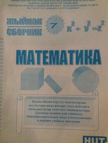 нцт тест в Кыргызстан: Сборники тестов НЦТ для школьников по математике, физике и химии. Сост
