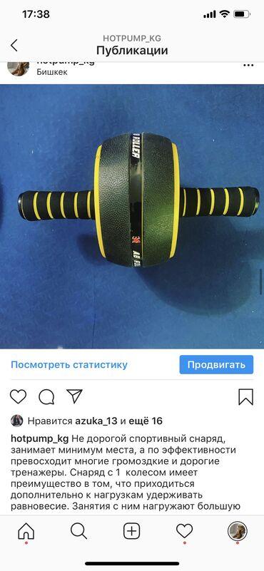 Колесо для пресса ABS roller