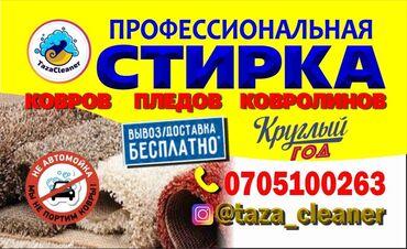 работа доставщика в бишкеке в Кыргызстан: Стирка ковров | Ковролин, Палас, Ала-кийиз | Самовывоз, Бесплатная доставка