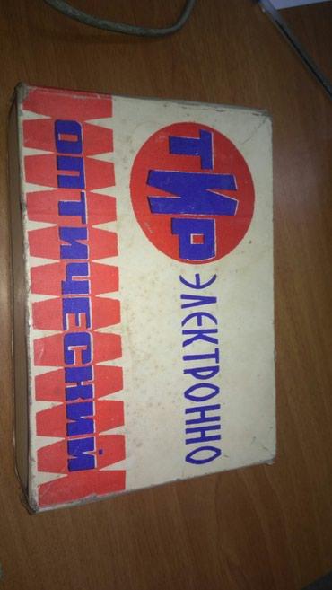 Продается Электрический тир сделан в СССР комплект полон) пишите в ЛС в Бишкек