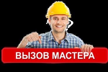 Bakı şəhərində -santexnik -elektrik -malyar -təcili usta -kafel-metlx