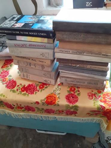 художественная галерея в Кыргызстан: Книги художественная литература есть учебная,есть много, цена от