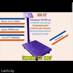 Весы 300кг. фирма АОТЕ товар в Бишкек