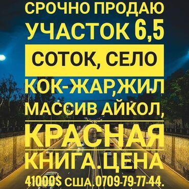 продажа кур несушек в бишкеке в Кыргызстан: 7 соток, Для строительства, Риэлтор, Красная книга