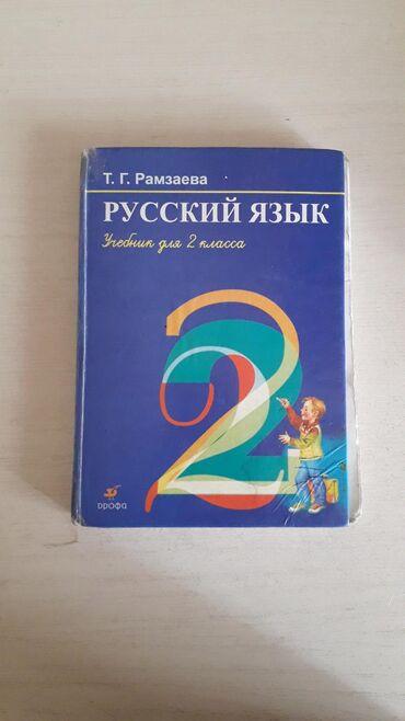 Учебник по русскому языку 2 классАвтор: Т.Г. Рамзаева Две части в