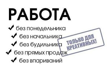 Работа для всех.График работы с 10 00 до 18 00.5/2 в Бишкек