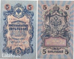Bakı şəhərində 5 rubl. Rusiya. 1909-cu il.