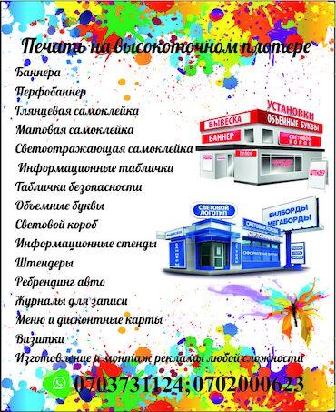 Реклама и полиграфия - Кыргызстан: Баннера перфобаннер глянцевая самоклейка матовая самоклейка
