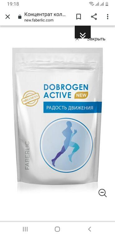 Концентрат коллагенового напитка Dobrogen Active new – натуральный